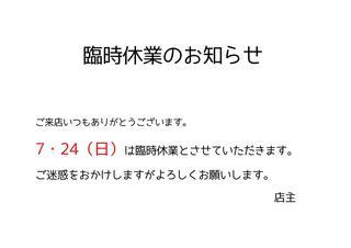 臨時休業のお知らせ0001.jpg
